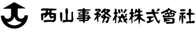 西山事務機株式会社